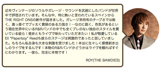 ROY_THE BAWDIES