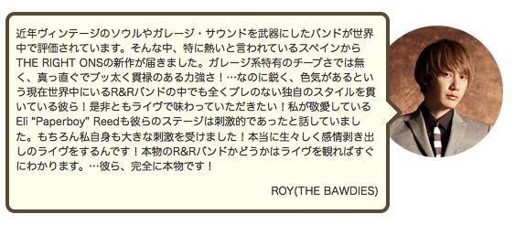 ROY_THE BAWDIES
