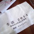 lostage_seikatsu