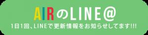 LINE@_buton