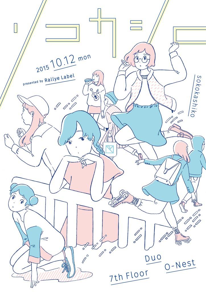 2015sokokashiko_w