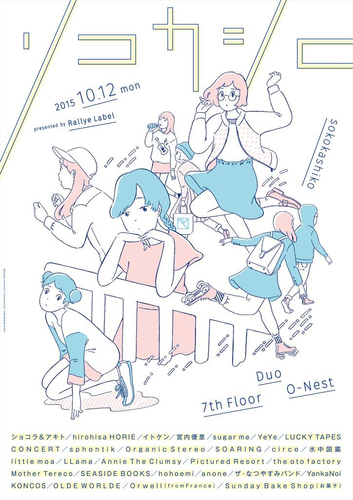 sokokashiko_poster_4