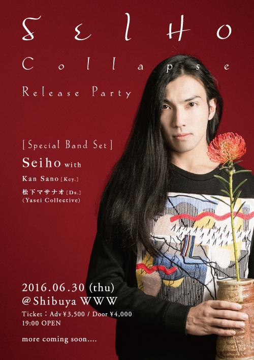 Seiho_partyA5_Flyer